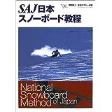 SAJ日本スノーボード教程
