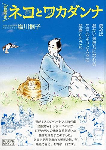 世話やきネコとワカダンナ (SPコミックス SPポケットワイド)