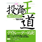 投資の王道・実践編 日経平均先物取引
