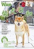 Wan 2021年1月号 柴犬日和 [別冊付録「柴の子犬 2021年カレンダー」付][雑誌]