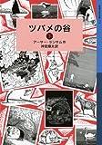 ツバメの谷(下) (岩波少年文庫 ランサム・サーガ)