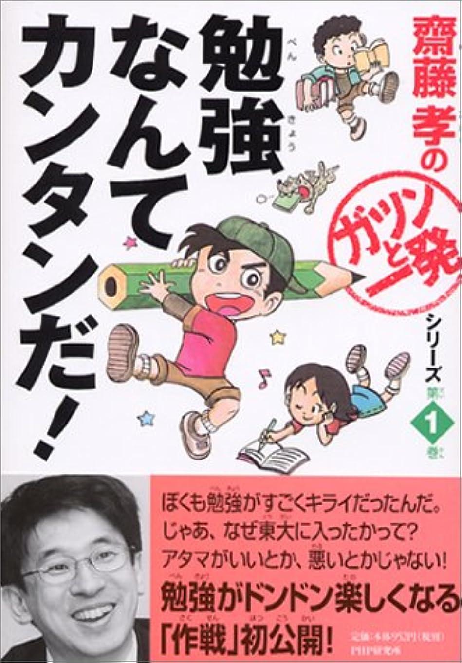 無ダッシュオーバードロー勉強なんてカンタンだ! 齋藤孝の「ガツンと一発」シリーズ 第(1)巻