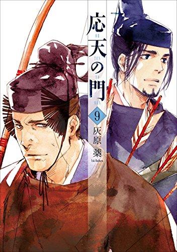 応天の門 9巻: バンチコミックス