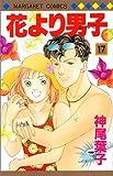 花より男子 17 (マーガレットコミックス)