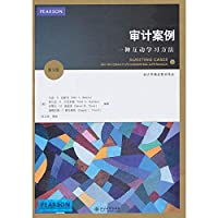 Audit case - an interactive learning methods - 5th Edition(Chinese Edition)
