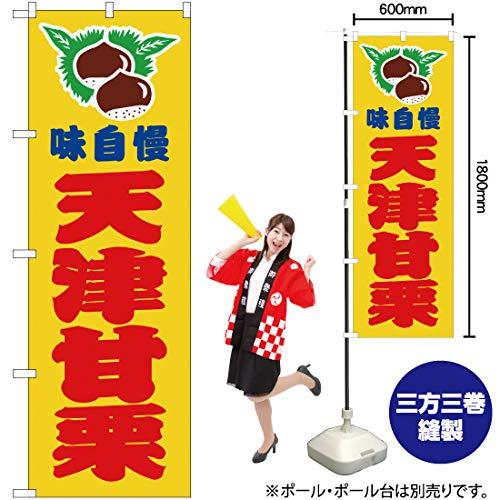 のぼり旗 天津甘栗 黄 JY-153(三巻縫製 補強済み)