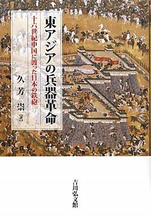 東アジアの兵器革命―十六世紀中国に渡った日本の鉄砲