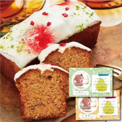 出産 結婚の内祝い(お祝い返し) に 人気のお菓子ギフト イチゴ の パウンドケーキ (AD)軽