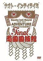 ナオト・インティライミ TOUR 2011 ADVENTURE ~時はナオト大公開時代~ final in 両国国技館 [DVD]