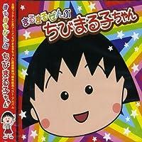 Marumaru Zembu Chibi Maruko-Chan by Marumaru Zembu Chibi Maruko-Chan (2004-10-20)