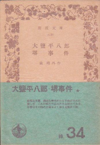 大塩平八郎・堺事件 (岩波文庫)