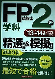 FP技能士2級学科精選問題&模擬問題〈'13~'14年版〉