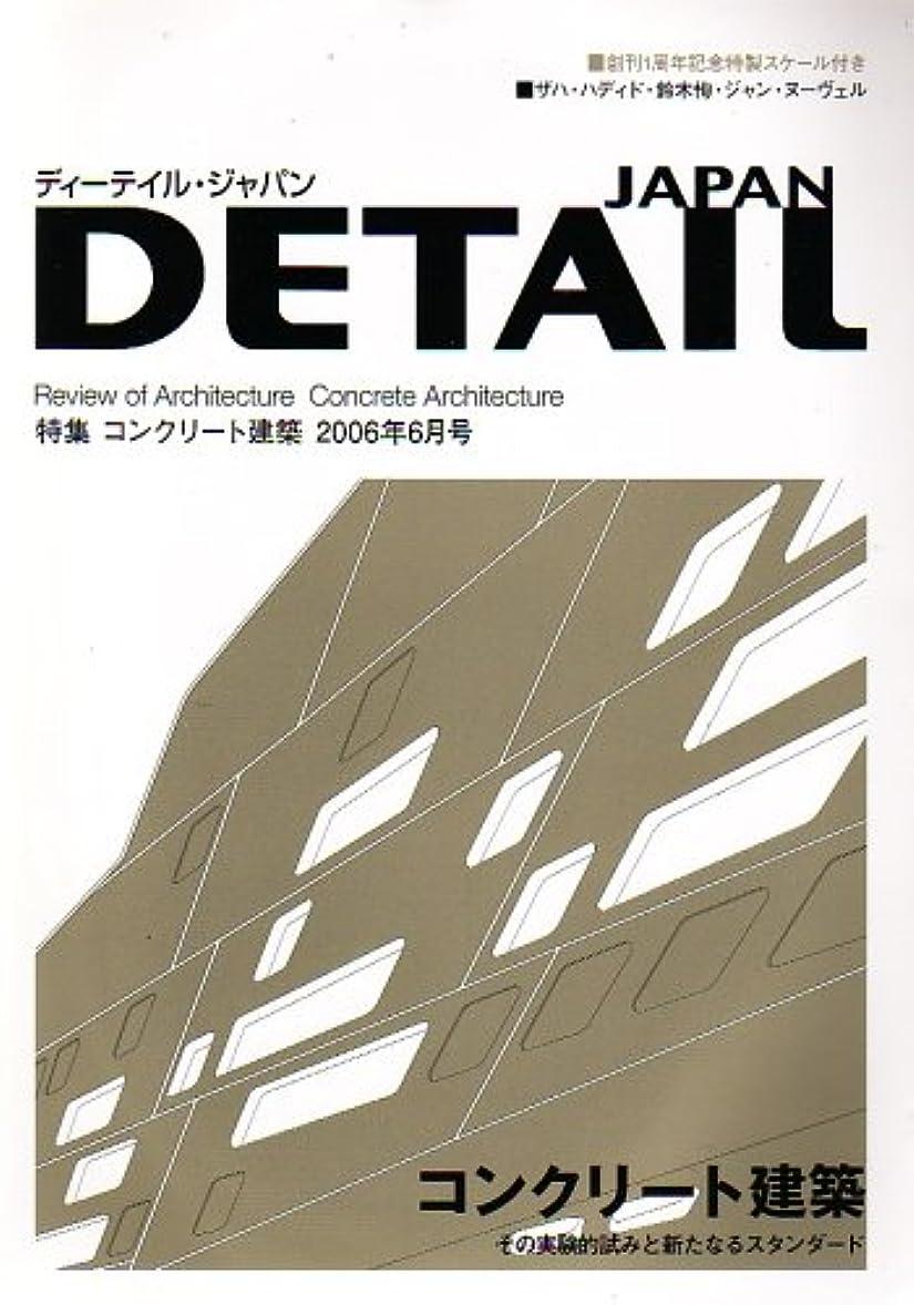 取り囲む倒産爆発物特集「コンクリート建築」 DETAIL JAPAN (ディーテイル?ジャパン) 2006年 06月号 [雑誌]
