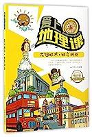 花园城市维多利亚(畅销版)/爱上地理课/课外阅读系列