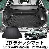 Mixsuper トヨタ RAV4 XA50型 ラゲッジマット H31.4~現行 トランクマット 3Dラゲージトレイ TPO素材 純正交換 車種専用設計 防水 耐摩擦 耐汚れ カーゴマット ラバータイプ (RAV4 2019-現行, ブラック)