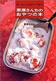 栗原さんちのおやつの本―食べたいときにすぐできる