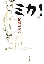 表紙: ミカ! | 伊藤 たかみ