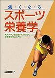 強くなるスポーツ栄養学―実力アップを目指す人のための栄養強化マニュアル (2色刷ビジュアルシリーズ)