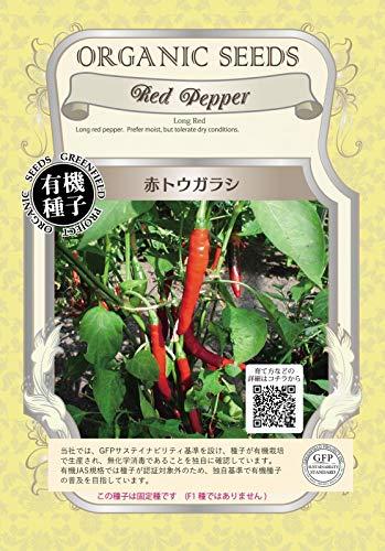 赤 とうがらし/トウガラシ/唐辛子/有機 種子 固定種/グリーンフィールド/他野菜 [小袋]