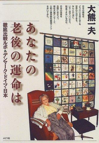 あなたの老後の運命は―徹底比較ルポ デンマーク・ドイツ・日本の詳細を見る