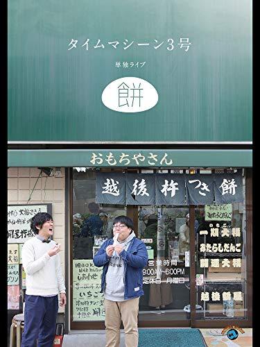 タイムマシーン3号単独ライブ「餅」