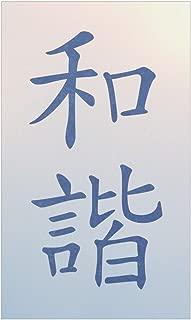 Kanji Harmony Stencil - The Artful Stencil