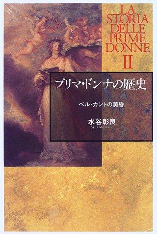 プリマ・ドンナの歴史 IIの詳細を見る