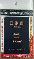 SkimBlockパスポートカード(海外旅行用スキミング防止パスポートカード) 日本製