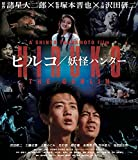 ヒルコ/妖怪ハンター 2Kレストア版[Blu-ray/ブルーレイ]