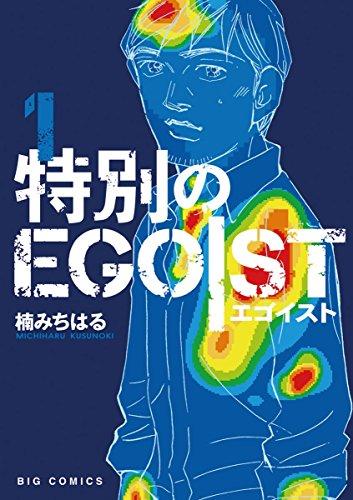 特別のEGOIST 第01巻