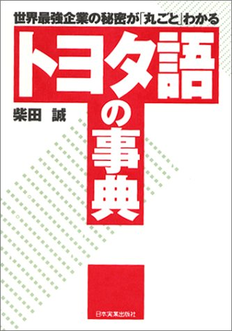 トヨタ語の事典
