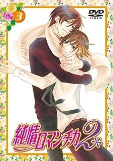純情ロマンチカ2 通常版3 [DVD]