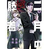 二月の勝者 ー絶対合格の教室ー (9) (ビッグコミックス)