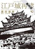 江戸城再建(1)【期間限定 無料お試し版】 (ビッグコミックス)