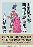 エドの舞踏会―山田風太郎明治小説全集〈8〉 (ちくま文庫)