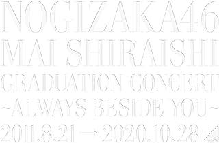 【店舗限定特典あり・初回生産分】NOGIZAKA46 Mai Shiraishi Graduation Concert 〜Always beside you〜(完全生産限定盤) (DVD) (豪華三方背BOX仕様) (メイキングフォトブックレッ...