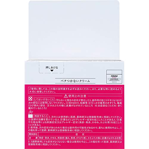 【第3類医薬品】フェルゼアHA20クリーム160g