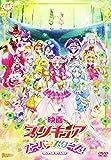映画プリキュアスーパースターズ!【通常版】[DVD]