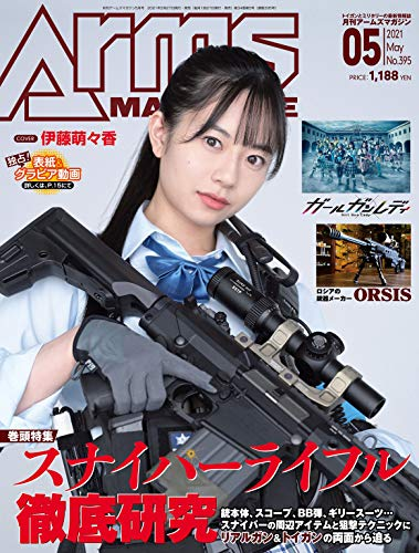 月刊アームズマガジン2021年5月号 [雑誌]