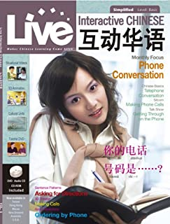 Live Interactive Chinese Vol. 5 - Phone Conversation