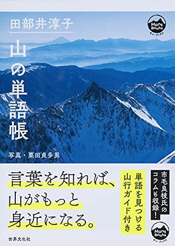 田部井淳子 山の単語帳 (モン・ブックス Mont Books)