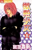 微熱少女(5) (フラワーコミックス)