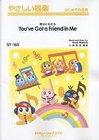 君はともだち【You've Got a Friend in Me】(やさしい器楽 SY-160)