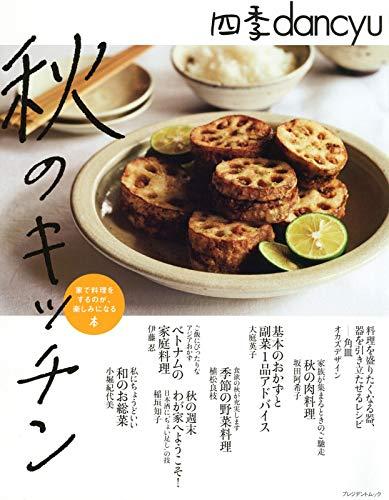 四季dancyu 秋のキッチン (プレジデントムック)