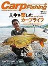 別冊つり人シリーズ Carp Fishing 2021