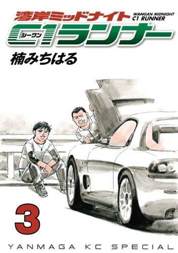 湾岸ミッドナイト C1ランナー(3) (ヤンマガKCスペシャル)