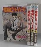 電脳ビリーバーズ コミック 全4巻完結セット(プリンセスコミックス)