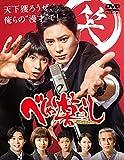 べしゃり暮らし DVD-BOX[EYBF-12770/4][DVD]