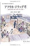 アフリカ・ドラッグ考―交錯する生産・取引・乱用・文化・統制 (龍谷大学国際社会文化研究所叢書)
