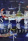 武部本一郎SF挿絵原画蒐集〈下〉1974~1979
